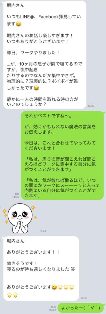 f:id:horiuchiyasutaka:20170902193639p:plain