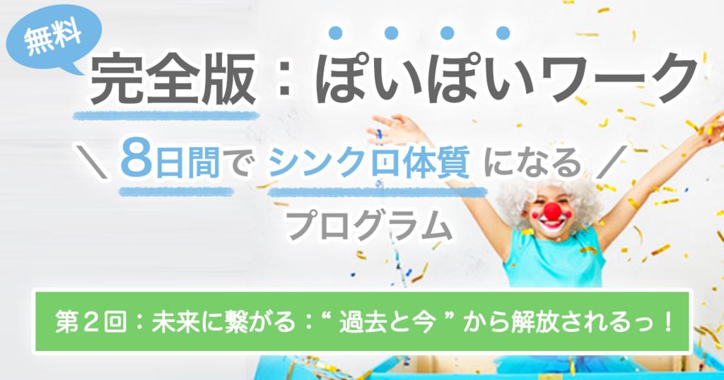 f:id:horiuchiyasutaka:20170903140749p:plain