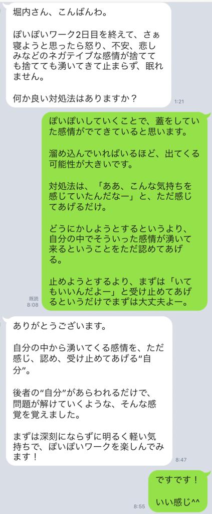 f:id:horiuchiyasutaka:20170903204408p:plain