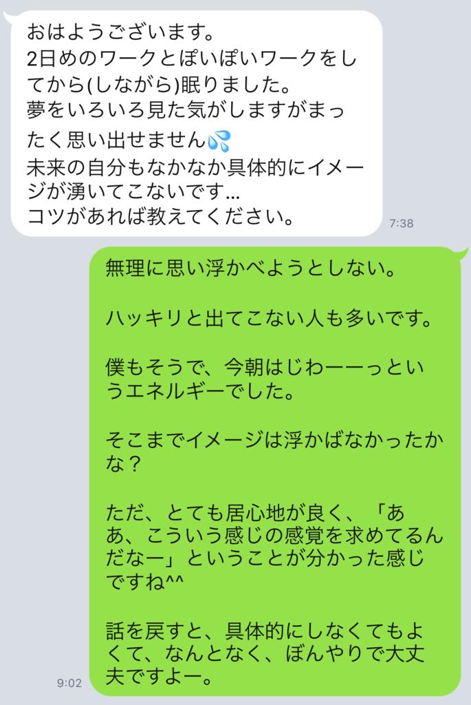f:id:horiuchiyasutaka:20170903205127p:plain