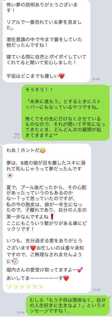 f:id:horiuchiyasutaka:20170903225852p:plain