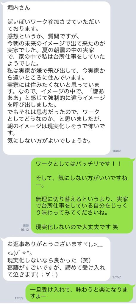 f:id:horiuchiyasutaka:20170903230832p:plain