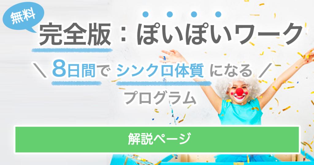 f:id:horiuchiyasutaka:20170904154556p:plain