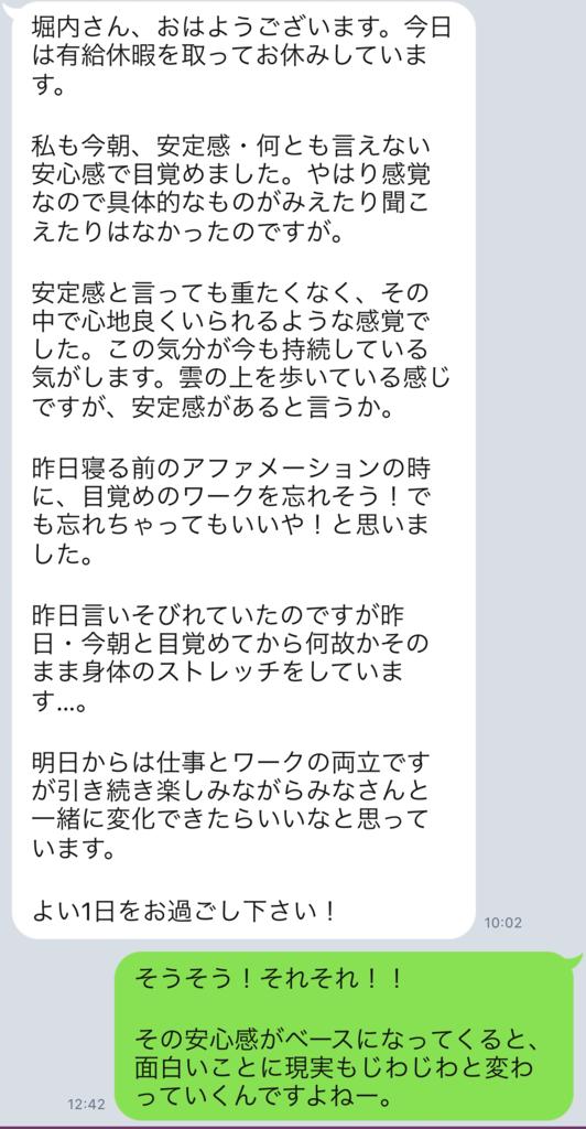 f:id:horiuchiyasutaka:20170904182021p:plain