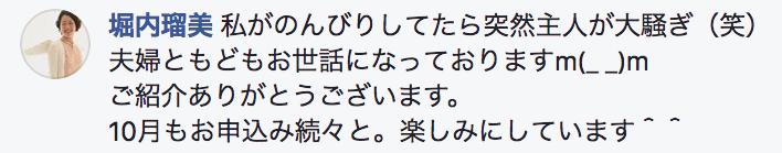 f:id:horiuchiyasutaka:20170906174704p:plain