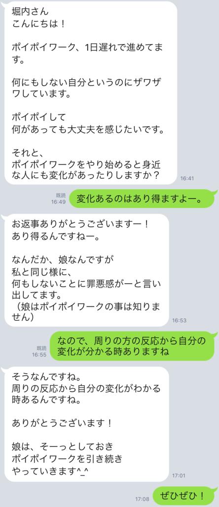 f:id:horiuchiyasutaka:20170907182842p:plain