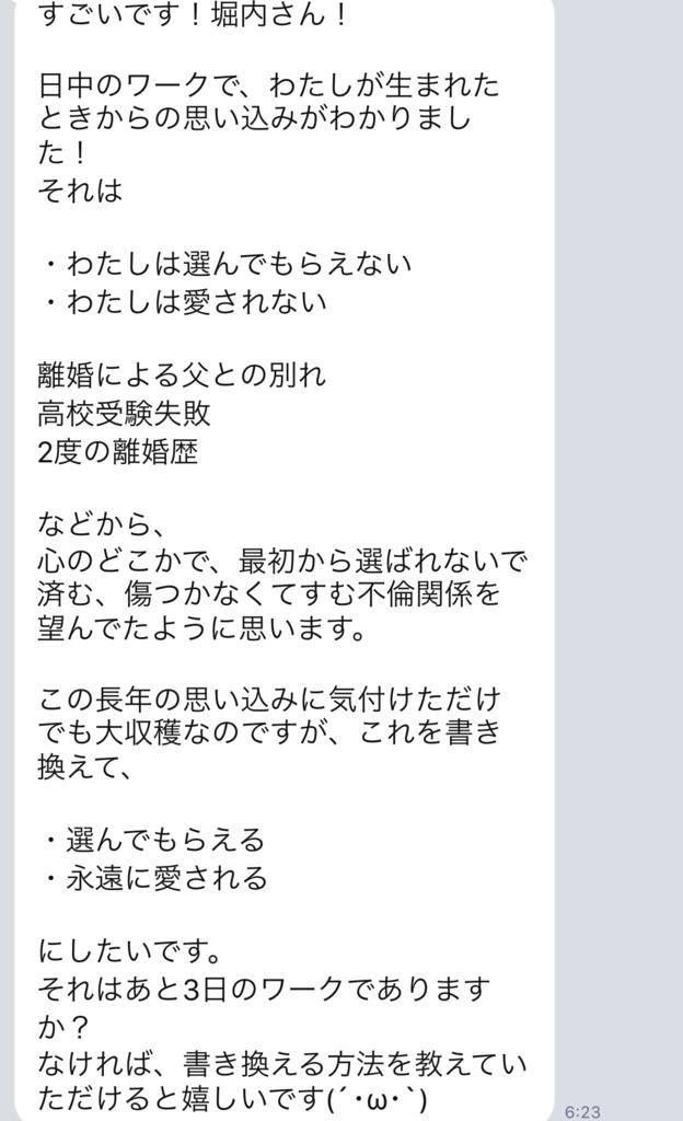 f:id:horiuchiyasutaka:20170908212405p:plain