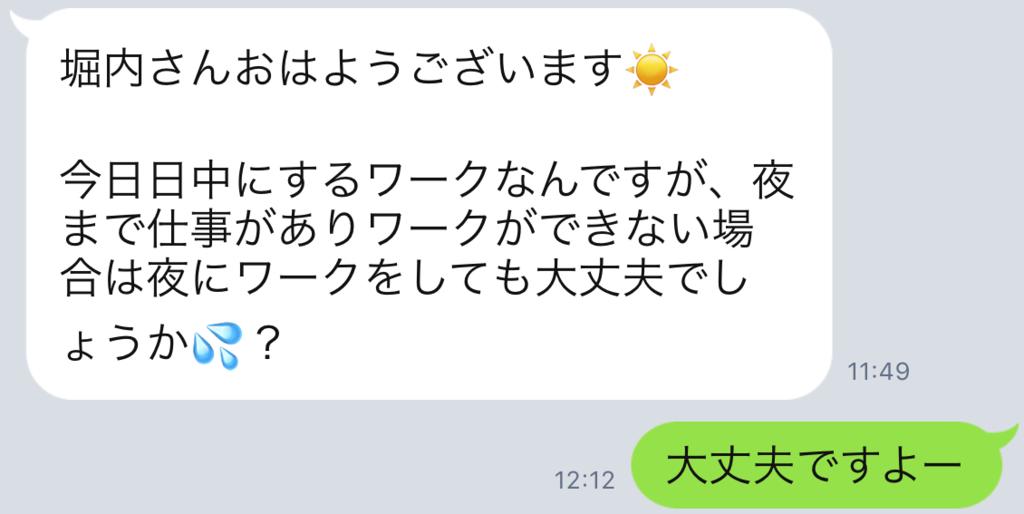 f:id:horiuchiyasutaka:20170908212710p:plain