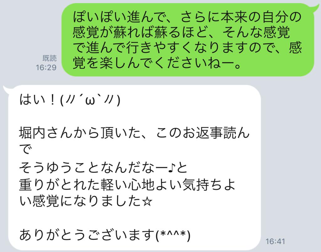 f:id:horiuchiyasutaka:20170910214401p:plain