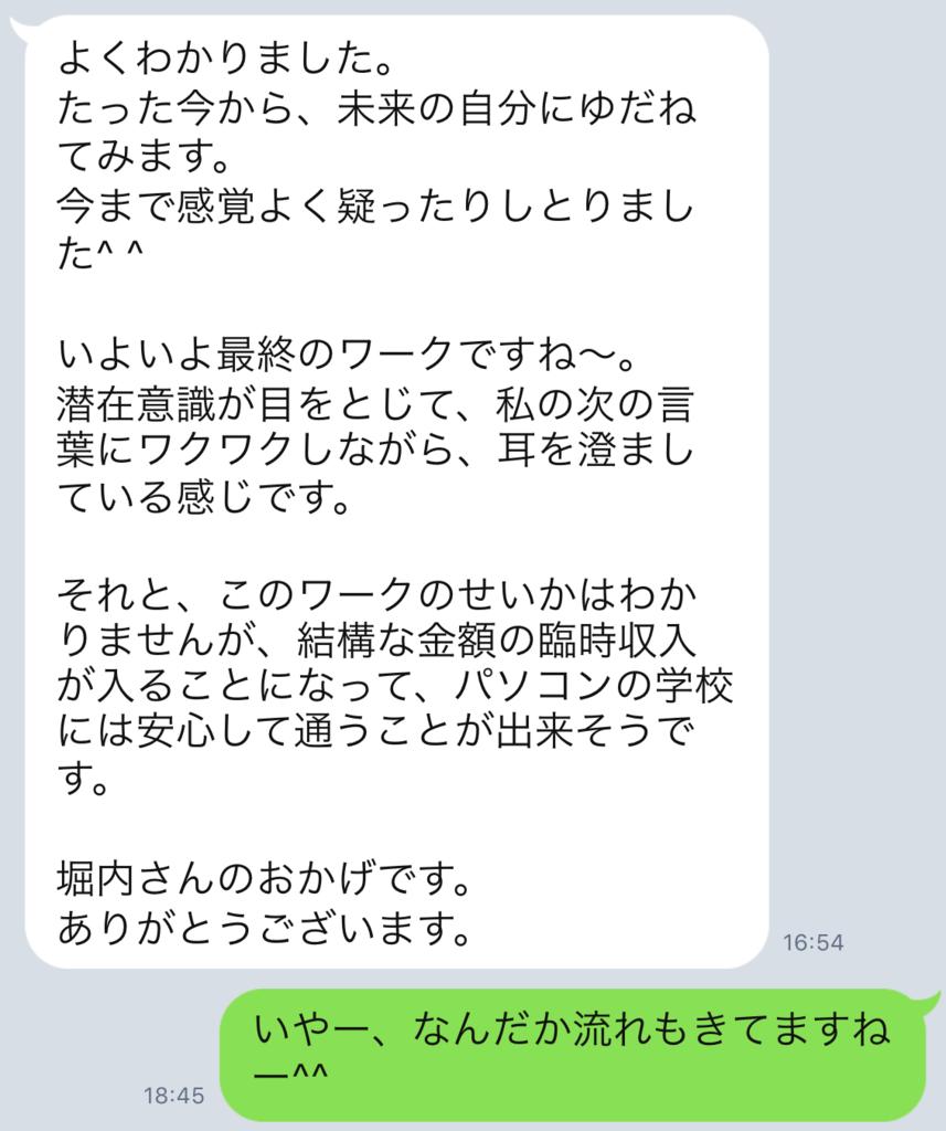 f:id:horiuchiyasutaka:20170910214429p:plain