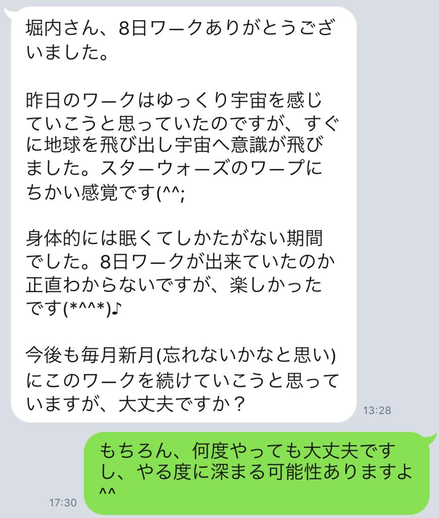 f:id:horiuchiyasutaka:20170911223841p:plain
