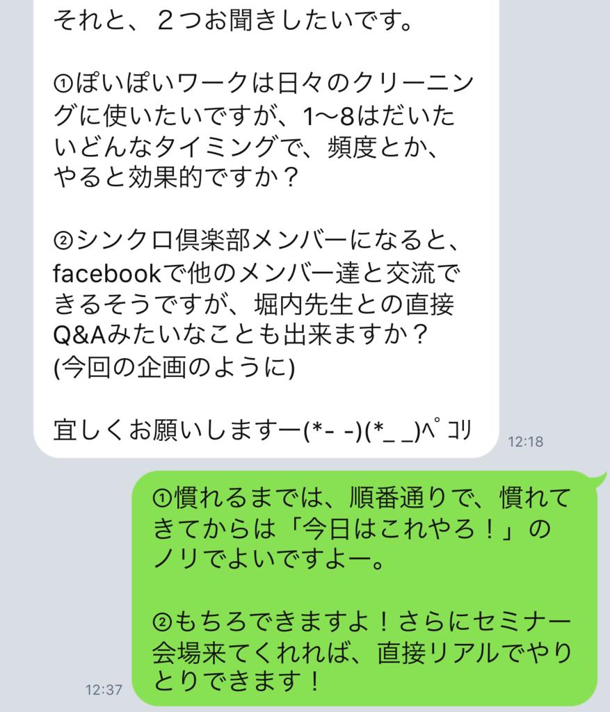 f:id:horiuchiyasutaka:20170911230227p:plain