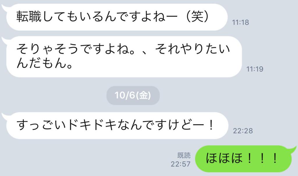 f:id:horiuchiyasutaka:20171010163344j:plain