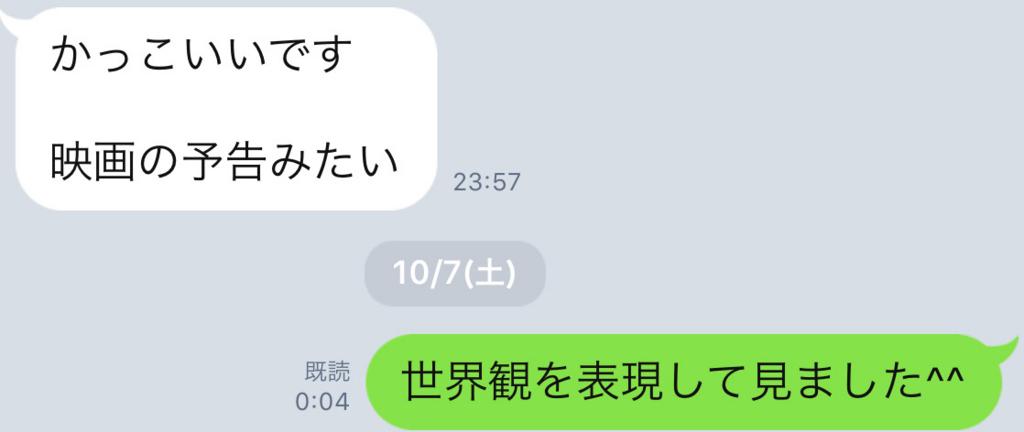 f:id:horiuchiyasutaka:20171010163531j:plain