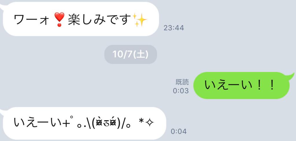f:id:horiuchiyasutaka:20171010163537j:plain