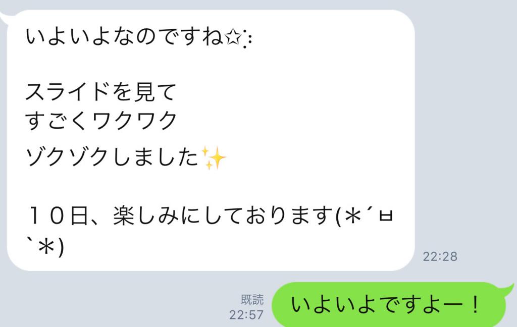 f:id:horiuchiyasutaka:20171010163549j:plain