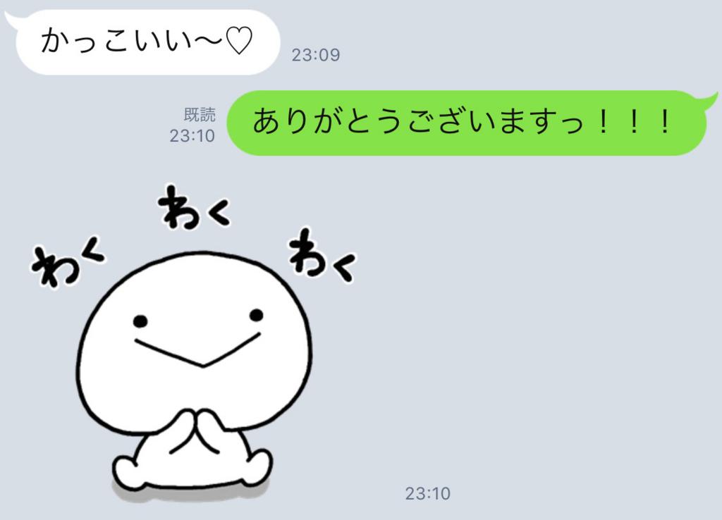 f:id:horiuchiyasutaka:20171010163554j:plain