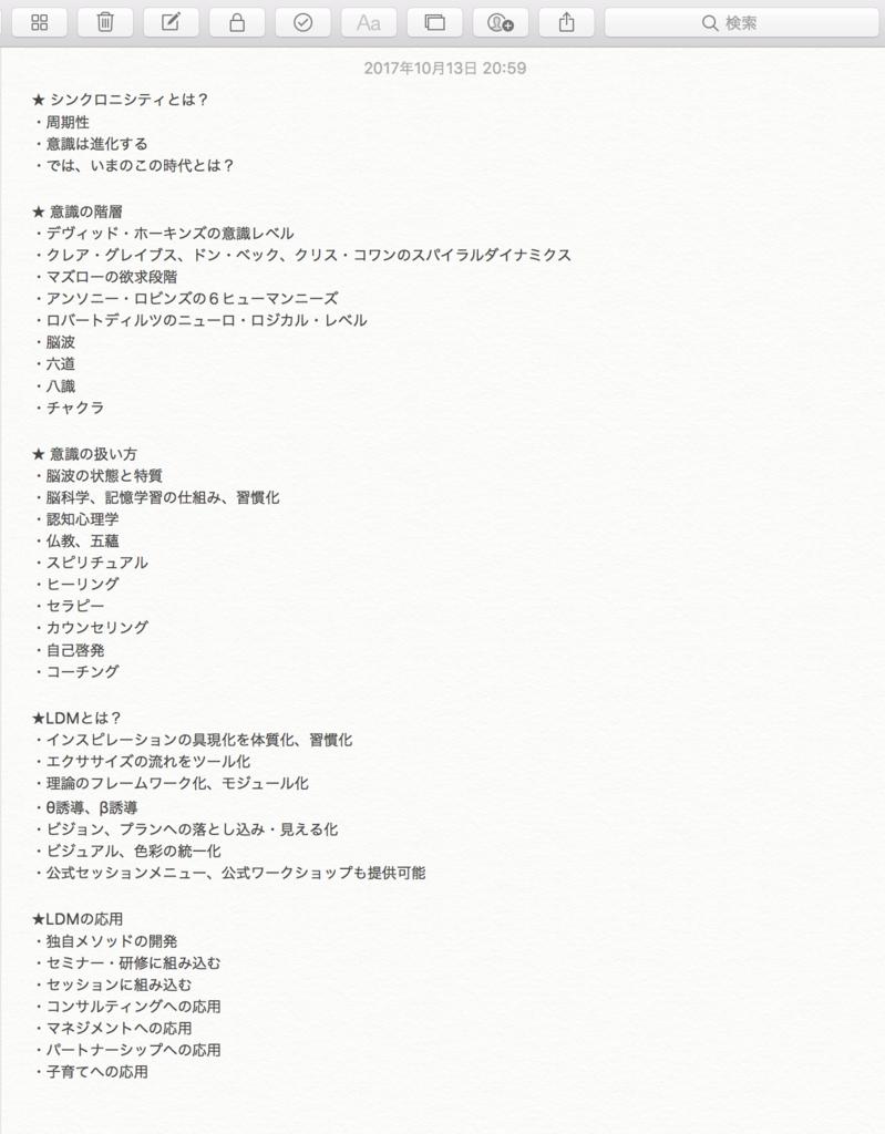 f:id:horiuchiyasutaka:20171013225433p:plain