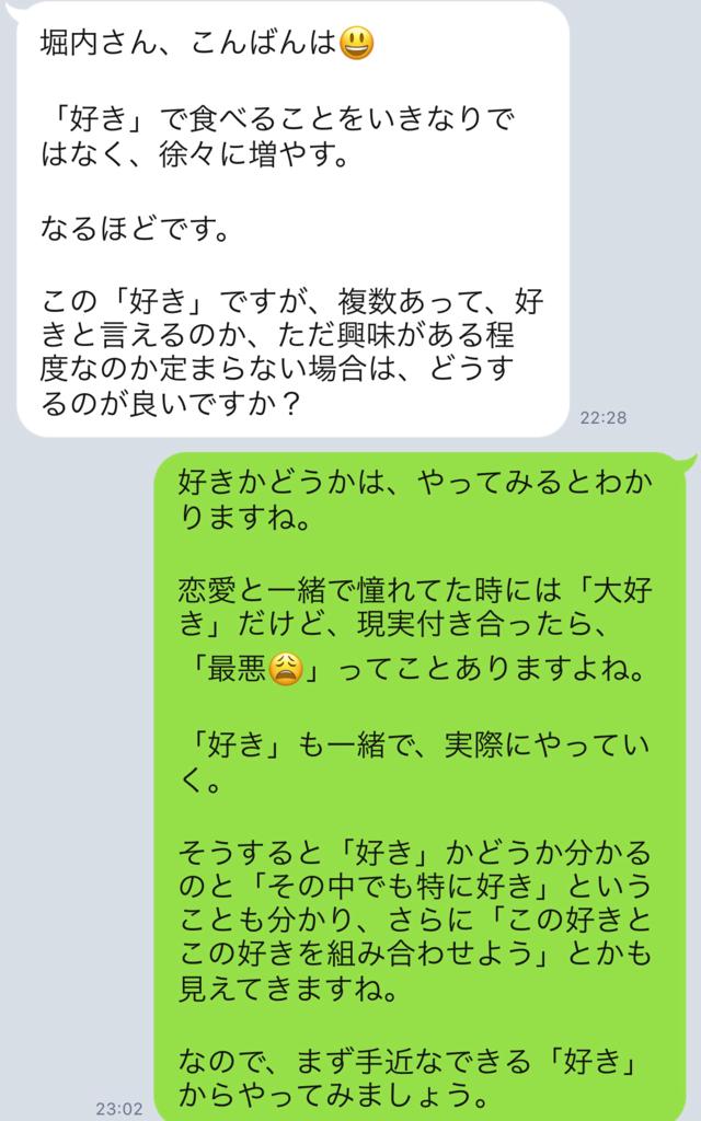 f:id:horiuchiyasutaka:20171022171652p:plain