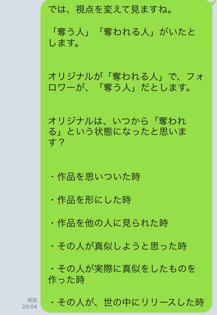 f:id:horiuchiyasutaka:20171105220923p:plain