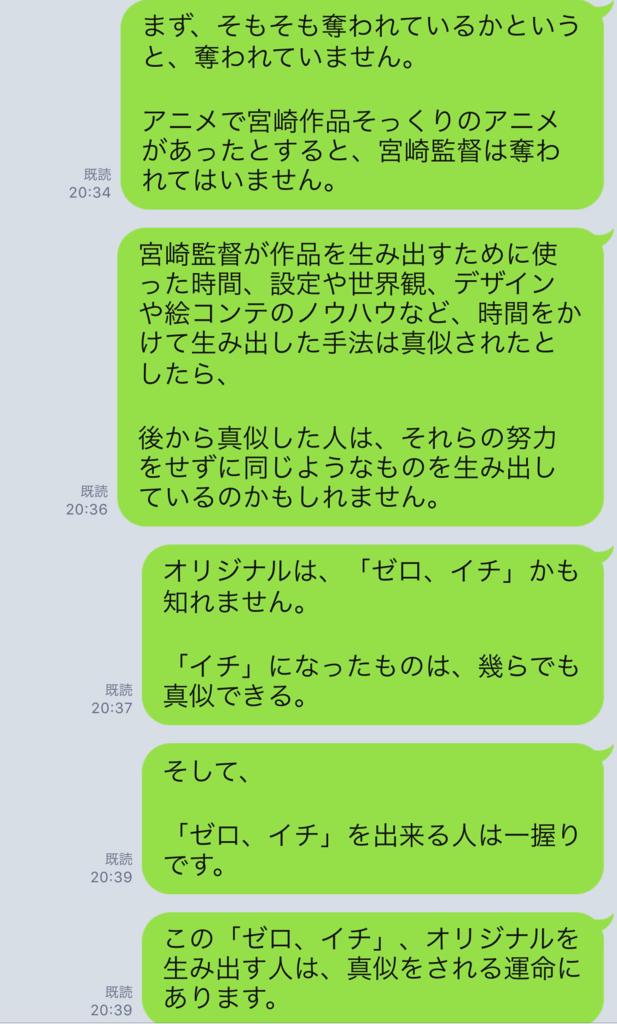 f:id:horiuchiyasutaka:20171105221006p:plain