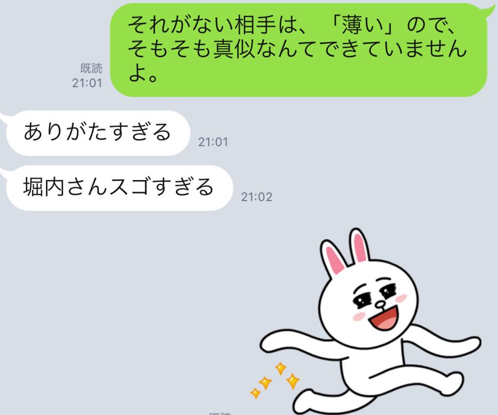 f:id:horiuchiyasutaka:20171105222409p:plain