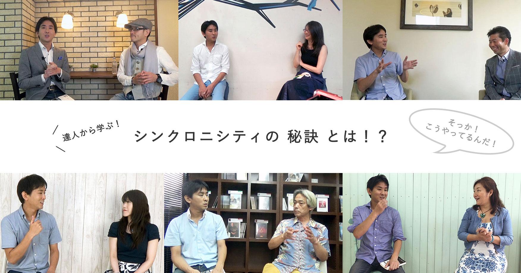 達人に学ぶ!「シンクロニシティ」の秘訣とは!?