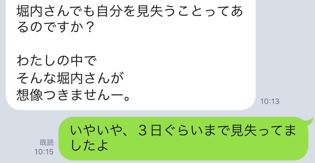 f:id:horiuchiyasutaka:20180726182319p:plain