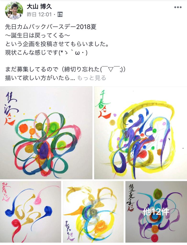 f:id:horiuchiyasutaka:20180830224451p:plain