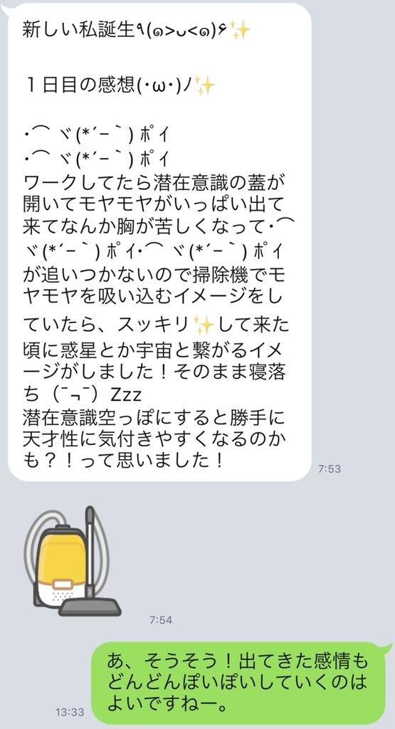 f:id:horiuchiyasutaka:20190117171845j:plain