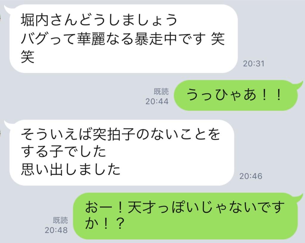 f:id:horiuchiyasutaka:20190125214315j:plain