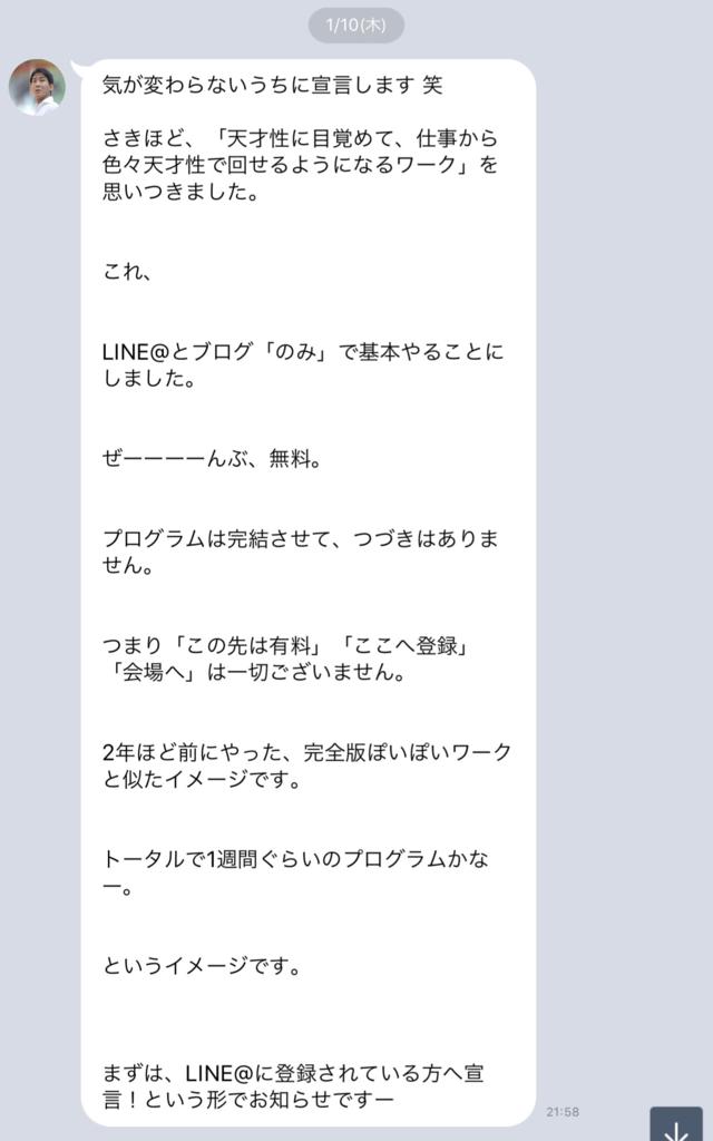 f:id:horiuchiyasutaka:20190207215652p:plain