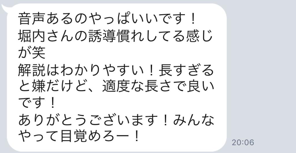 f:id:horiuchiyasutaka:20190207224050j:plain