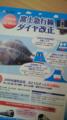 富士急のチラシがでてきた。
