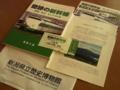 上越新幹線開業30周年記念展