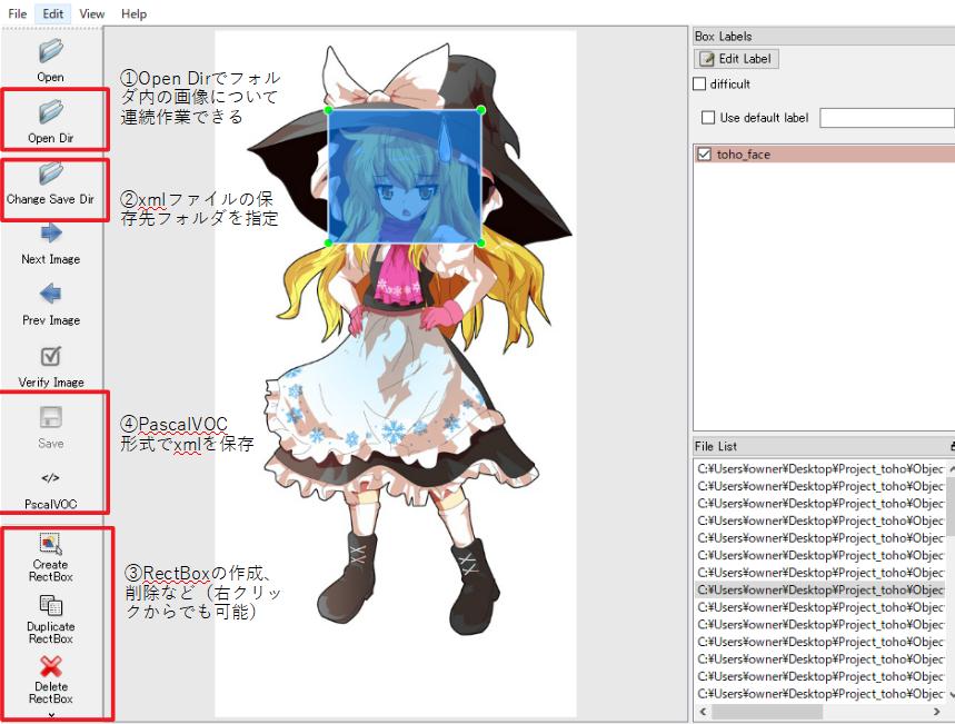 Object detection APIで自作データセットを訓練する①