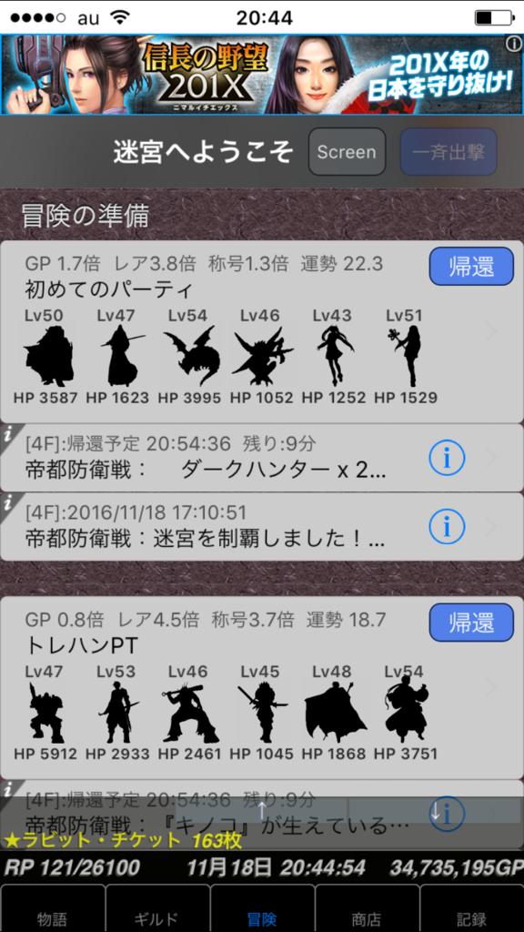 f:id:horuhisu_kun:20161118204621p:plain