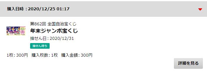 f:id:hos-b4:20201225013935p:plain
