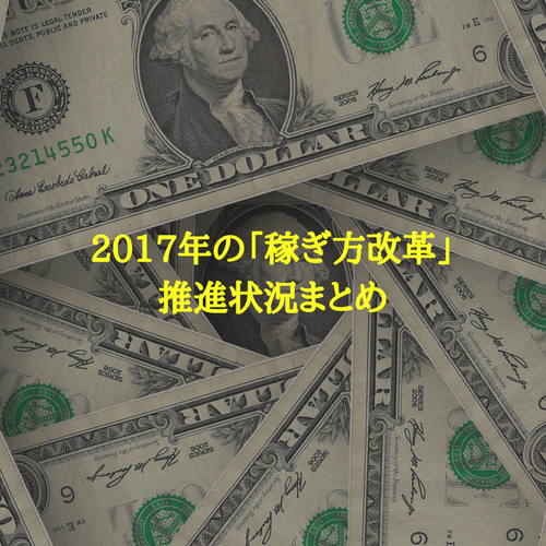 f:id:hosakunasubi:20171231143312p:plain