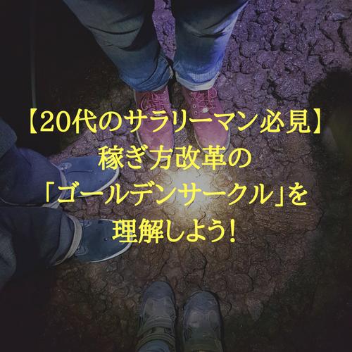 f:id:hosakunasubi:20180731132747p:plain