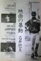 f:id:hosei-culture:20110520223543j:image:medium