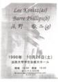 f:id:hosei-culture:20110520232351j:image:medium