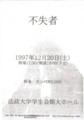 f:id:hosei-culture:20110520232619j:image:medium