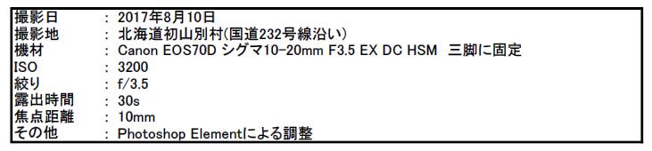 f:id:hoshi-hana:20170811230443j:plain