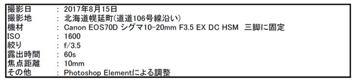 f:id:hoshi-hana:20170816132910j:plain
