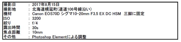 f:id:hoshi-hana:20170822020405j:plain