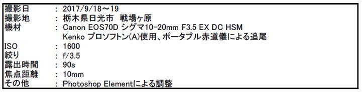 f:id:hoshi-hana:20170920011456j:plain