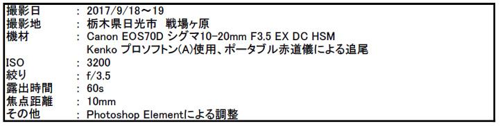f:id:hoshi-hana:20170920161819j:plain