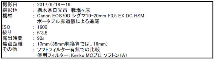 f:id:hoshi-hana:20170925162359j:plain