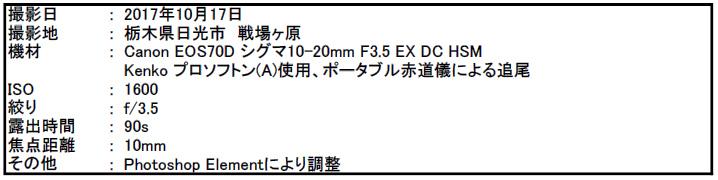 f:id:hoshi-hana:20171018223953j:plain